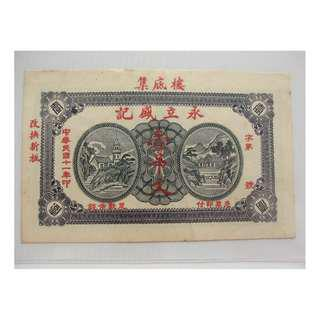 Rare China Shandong Province Local Private Bank Note (山东省,  永立盛钱庄票)