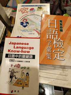 🚚 日語學習書3本
