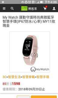🚚 My watch 運動守護時尚典雅藍芽智慧手環my11
