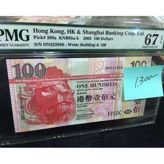 2003 匯豐銀行 100圓 DN 222888 67EPQ 雙豹子號