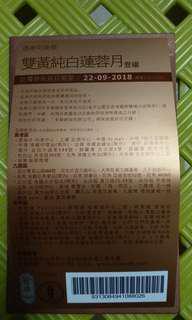 奇華(雙黃純白蓮蓉月)$200葵芳地鐵交收