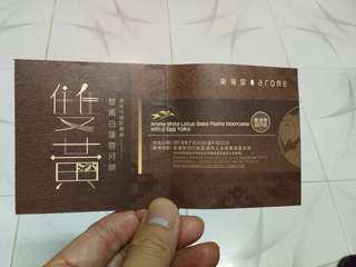東海堂雙黃香蓮蓉月餅卷(只限郵寄包郵)