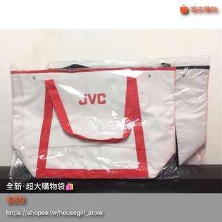🚚 現貨超大購物袋
