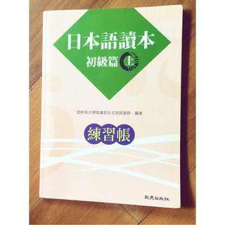 🚚 日本語讀本