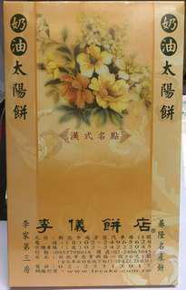 台灣代賺 李儀 太陽餅