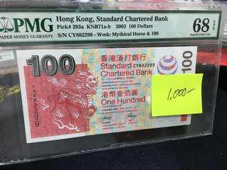 2003 渣打銀行 100圓 CY 882299 68EPQ 對子號
