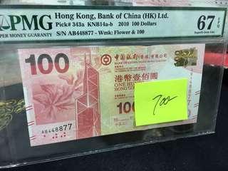2010 中國銀行 100圓 AB 448877 67EPQ 對子號