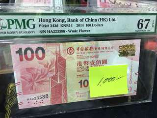 2014 中國銀行 100圓 GX 223388 67EPQ 對子號