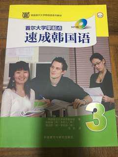 首爾大學零起點速成韓國語3連CD