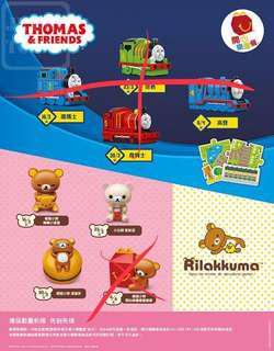 麥當勞 McDonald 開心樂園餐 happy meal 鬆弛熊 玩具3隻