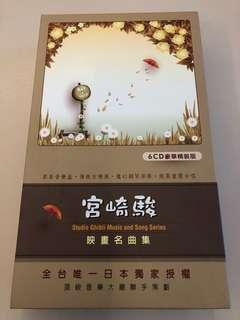 宮崎駿映畫名曲集6CD豪華精裝版