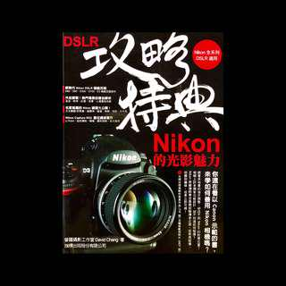 A guidebook on how to use Nikon DSLR by David Chang