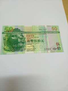 2003年匯豐銀行50元紙幣AA 板