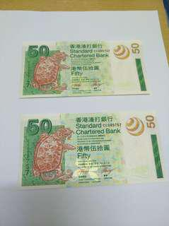 2003年渣打銀行50元紙幣2張全新直版