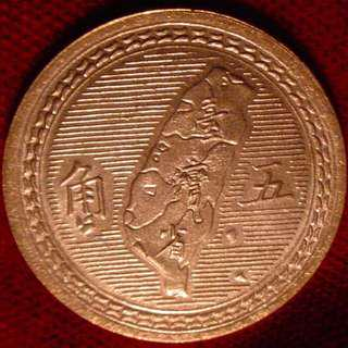 HI GRADE AND SCARCE 1954 5 CHIAO TAIWAN FORMOSA CHINA**SUPERB DETAILED COIN**