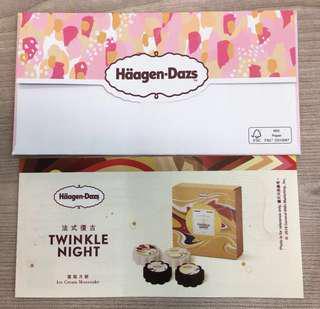 Haagen-Dazs 法式復古 Twinkle Night 雪糕月餅 月餅券