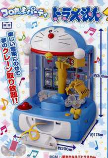 🇯🇵日本直送, 2018 新品,BANDAI Doraemon 哆啦A夢 夾蛋機 (夾公仔、夾糖果機) 😍😍😍