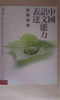 🚚 中國語文能力表達