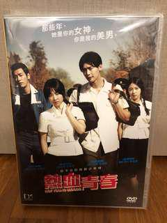 "SEALED AND BRAND NEW! 2014 Hit Korean Youth Blockbuster Movie ""Hot Young Bloods"" DVD"