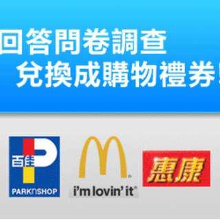 [$100時薪] 集合香港所有賺取禮劵/現金的網上社區