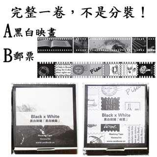 黑白復古系列二 和紙膠紙 / 膠帶