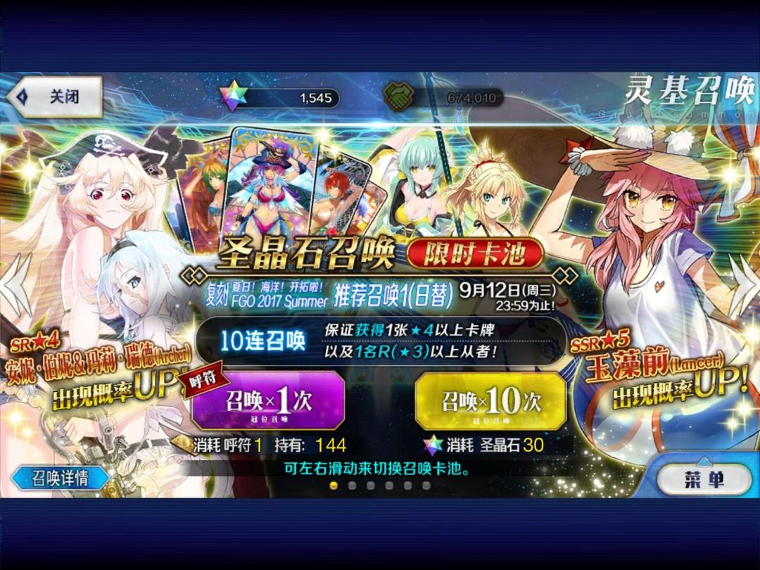 [BN] FGO CN Accounts: 1600+ Saint Quartz