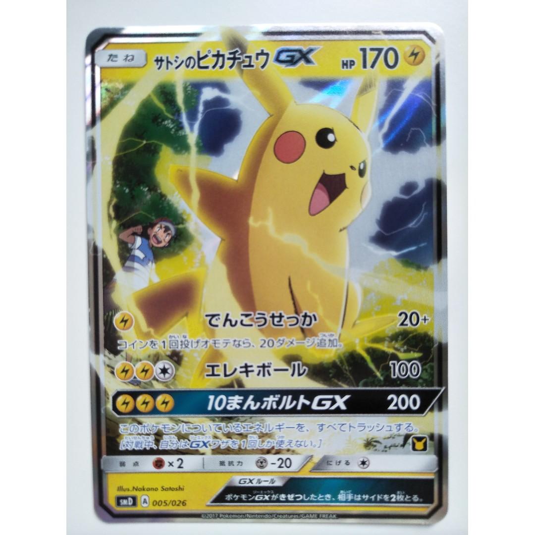 Pokemon Pikachu Gx Card Japanese Print Foil Full Art Tcg Toys