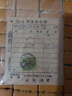 昭和19年日治時期香港大同酒家(已結業)收據