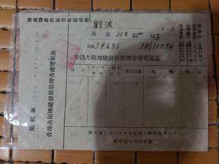 1944年日治時期香港電費單