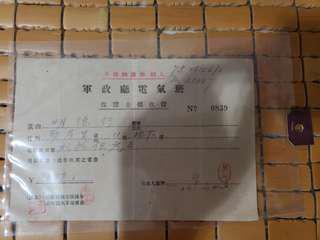 1942年香港日治時期昭和17年電費按金(少有)