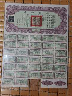 中華民國26年1937年救國公債百圓人民幣公債債券