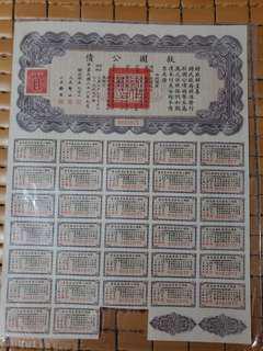 中華民國26年1937年救國公債50元人民幣公債債券