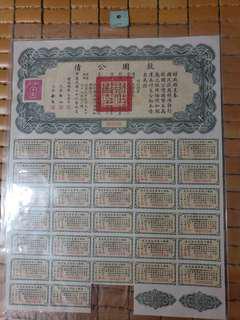 中華民國26年1937年救國公債1000元人民幣公債債券