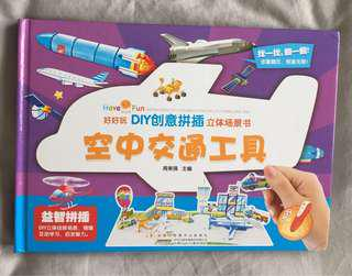 空中交通工具 Chinese Lift the Flaps Book