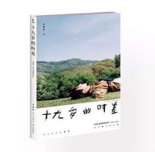 [PO] karry wang 十九岁的时差 book