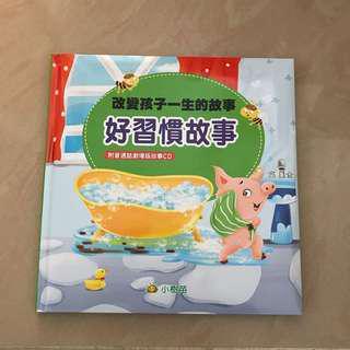 🈹全新小樹苗教育故事書連CD