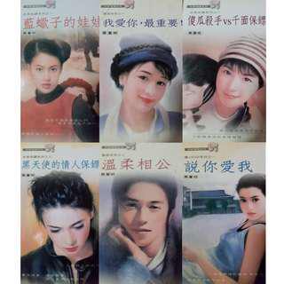 Preloved Chinese Romance Books Novels 黑潔明 芳華情懷系列 言情文艺小说