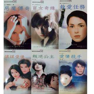 Preloved Chinese Romance Books Novels 芃羽 芳華情懷系列 言情文艺小说