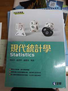 現代統計學