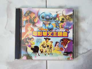 Disney Animated Soundtracks in Chinese