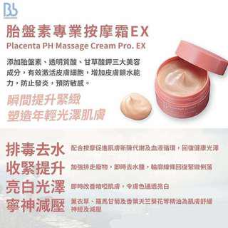 bb lab 胎盤素專業按摩霜EX  Bb LABORATORIES
