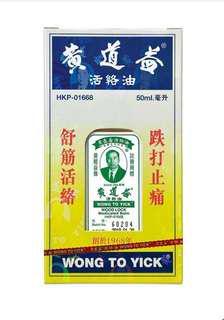 🚚 香港帶回 正品 多買一瓶 黃道益 活絡油 50ml毫升