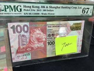 2013 匯豐銀行 100圓 HU 118899 67EPQ 對子號