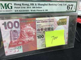 2014 匯豐銀行 100圓 KE 334455 67EPQ 對子號