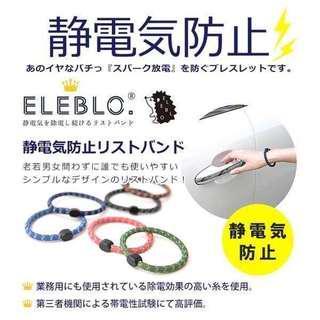🚚 預購⭕️日本製ELEBLO 運動型防靜電手環(36)