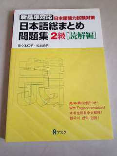 Japanese Book JLTP 2 with English Translation