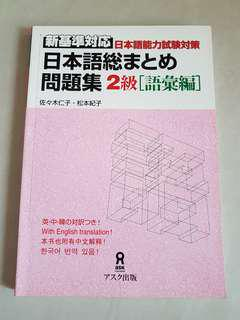 Japanese Book JLPT 2 Vocabulary