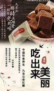 九吉公红糖姜母茶