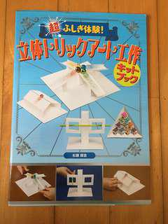 3D立體摺紙遊戲書Three-dimensional Trick Art Craft Kit Book