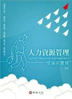 華泰文化 -人力資源管理 理論與實務 (4版)